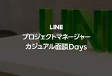 LINE プロジェクトマネージャー カジュアル面談Days