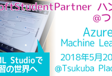 Azure Machine Learning Studioで機械学習の世界へ