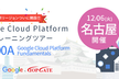 【名古屋】CP100A: Google Cloud Platform Fundament
