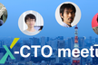 <80→100名に増席!>【Ex-CTO meetup vol.3】11月11日(金) 19:30~
