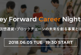 Money Forward Career Night #5