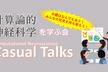 Computational Neuroscience Casual Talks #02