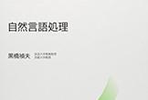 放送大学テキスト「自然言語処理(著:黒橋教授)」読書会 Vol.2