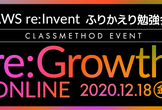 AWS re:Invent振り返り「CM re:Growth 2020 Online」