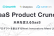 SaaS Product Crunch
