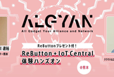 ReButtonプレゼント付!ReButton+IoT Central体験ハンズオン@熊本