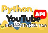 Python で YouTube API 使って競合(?)を分析してみる【YouTube Live】