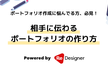<12/20(木)>相手に伝わるポートフォリオの作り方 ReDesigner