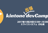Twilio Studio × kintone - devCamp Vol.12 @札幌