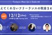 Freelance Meet Up in Osaka #05