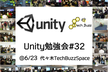 6/23【#TechBuzz】Unity勉強会#32