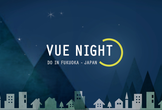 【ちょっと増枠】Vue Night in Fukuoka #2