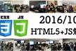 増員190名【#TechBuzz】10/7 第26回HTML5+JS勉強会 in 代々木