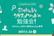 【増席】GitHubとクラスメソッドの勉強会〜GitHub x AWSの最新DevOps事情〜