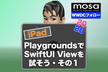 iPad PlaygroundsでSwiftUI Viewを試そう・その1
