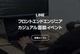 【LINE×Front-end】カジュアル面談イベント for フロントエンド開発センター