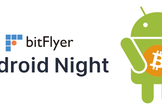 bitFlyer Android Night #1