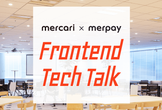 Frontend Tech Talk 〜 Quality of Merpay Frontend 〜