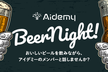 7月Aidemy Meetup!-Beer Night!-