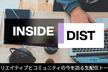 Flashの終わりとこれからのweb/INSIDE DIST #7 池田 泰延(ICS)