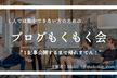 【大阪開催・途中参加ok】1人で出来ない方のための『ブログもくもく会』