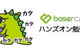 テーマ制作ハンズオン - baserCMS勉強会@福岡 vol.22