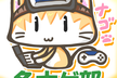 3/19(日)10:00~ 名古屋でVRハッカソン