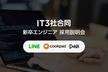 LINE/クックパッド/DeNA IT3社合同 新卒エンジニア採用説明会