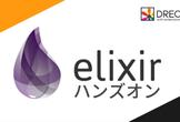 満員御礼【サーバーサイド講義&実技】Elixirハンズオン