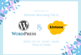 WordPress & kintone - devCamp Vol.11 @Osaka