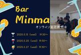 【Bar Minma】みんなのマーケットのテック&マーケメンバーとお酒を飲みながらお話しませんか?