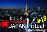 Serverless Meetup Japan Virtual #18
