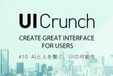 UI Crunch #10 AIと人を繋ぐ、UIの可能性