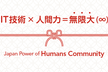 Japan Power of Humans Community #01