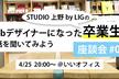 Webデザイナーとして活躍するSTUDIO上野 by LIGの卒業生にお話を聞いてみよう