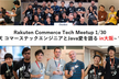 Rakuten Commerce Tech Meetup ~ 1/30 in 大阪~