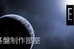 E2D3基盤制作部もくもく会 (2015/08/20)