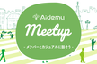 10/2(水) Aidemy Meetup!