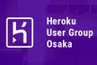 Heroku Users Group Osaka #0
