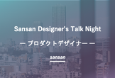 Sansan Designer's Talk Night 〜プロダクトデザイナー〜