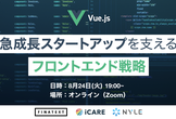 【Vue.js】急成長スタートアップを支えるフロントエンド戦略