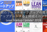 Lean Startup Update! 2018 〜3年間のリーンスタートアップのアップデート会〜