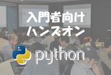 Python入門者向けハンズオン #6