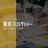 #01 プロトタイプ発表会 Design x Engineering 初心者歓迎