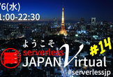 Serverless Meetup Japan Virtual #14