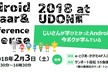 Android Bazaar&Conference, Diverse 2018 うどん県