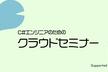 【Web開発者向け】クラウドセミナー@渋谷 #1【Azure入門】