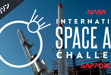【札幌】NASA Space Apps Challenge 2019 in Sapporo