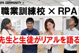 RPA勉強会 広島支部「職業訓練校 × RPA」先生と生徒のリアルトーク