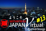 Serverless Meetup Japan Virtual #13